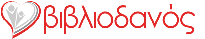 http://www.bibliodanos.gr/images/logo.png